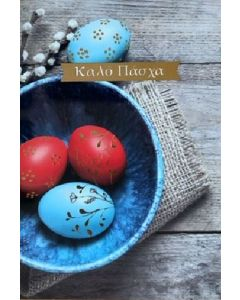 Greek Easter card
